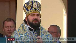 Открытие храма в поселке Кавказский